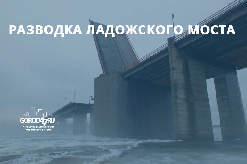 Информация о разводке Ладожского моста 2020 г.