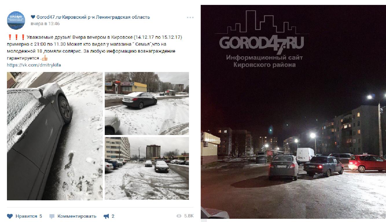 Виновник ДТП найден благодаря жителям «ГОРОДА»