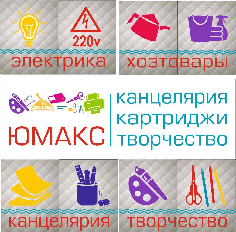 Магазин «Юмакс» , электрика, канцелярия , всё для творчества , г. Кировск