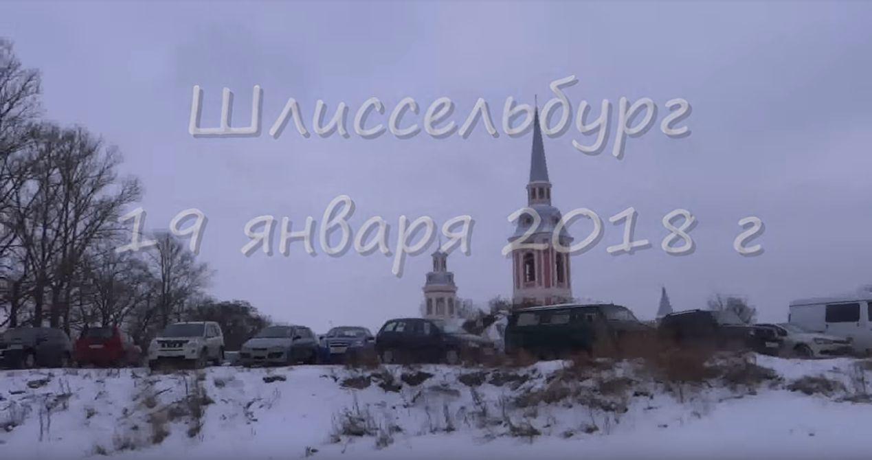 Купание в проруби на Крещение 19 января 2018 г Шлиссельбург
