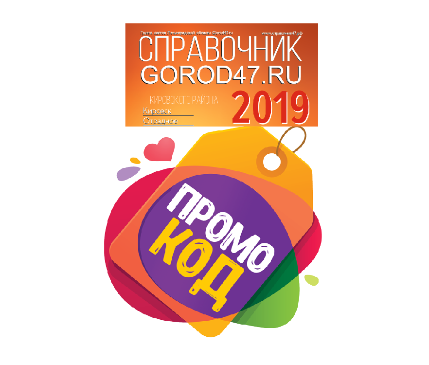 Защищено: СПРАВОЧНИК GOROD47 2019 год PROMO