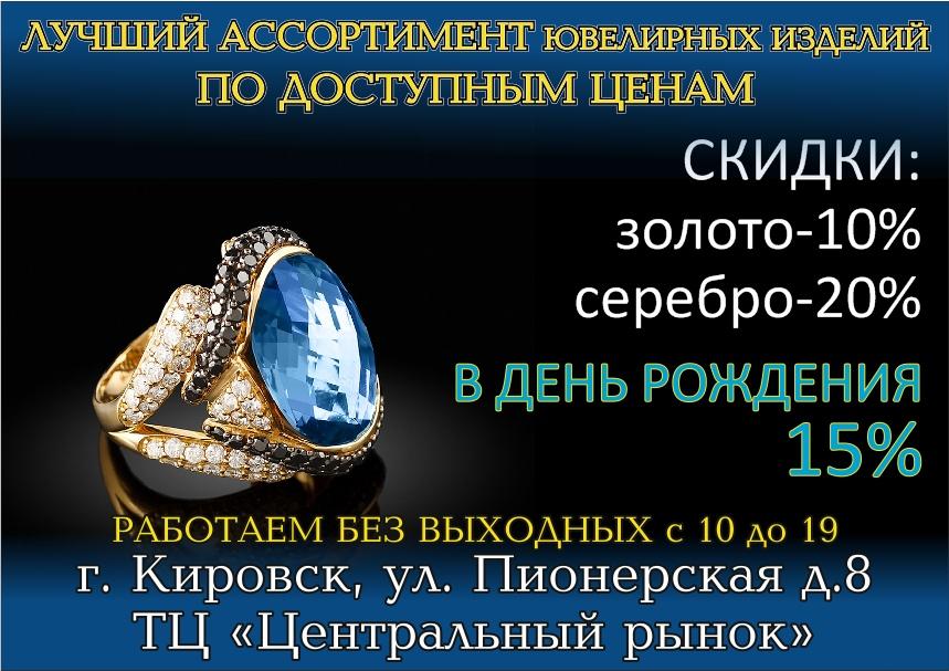 Ювелирный магазин в Кировске