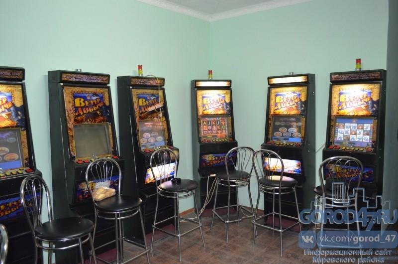 В тихом и уютном городе Кировске, ликвидировали клуб с игровыми автоматами