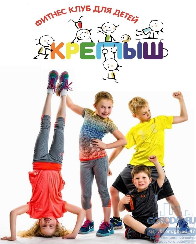 ФИТНЕС КЛУБ для детей «КРЕПЫШ» в Кировске!