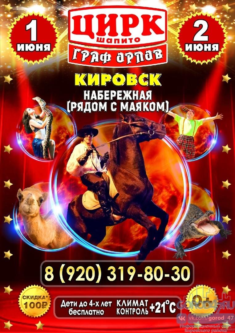 Грандиозные гастроли цирка-шапито «Граф Орлов» в г. Кировск.  Только с 1 по 2 июня.