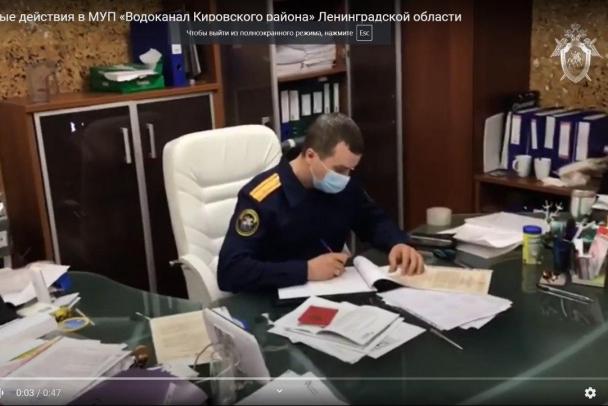 Следственный комитет ищет долги на сотни миллионов в документах «Кировского водоканала»